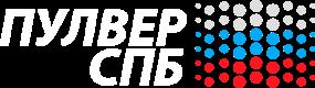 логотип пулвер спб